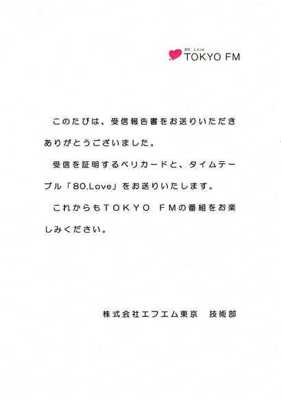 Tokyofm28