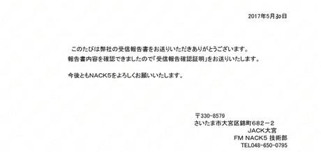 Nack5311_2