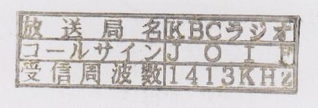 Kbc611