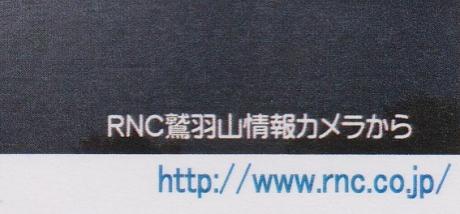 Rnc77