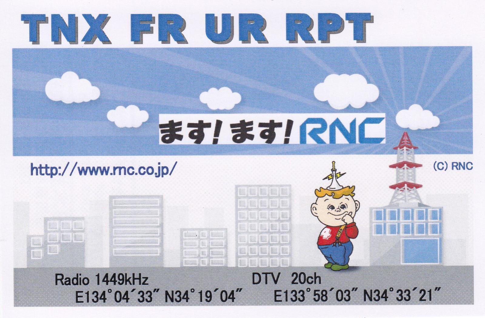 西日本放送 RNCラジオ ベリカー...