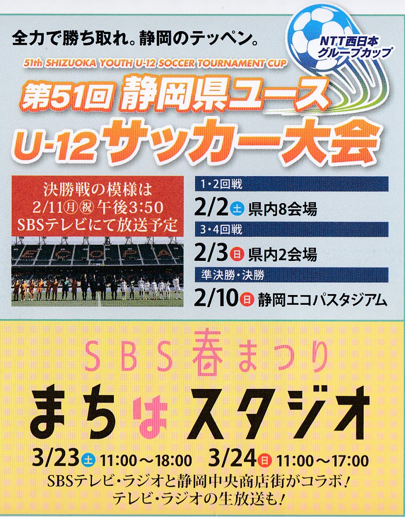 番組 表 静岡 テレビ