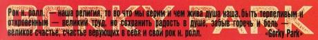 Gorky-park15