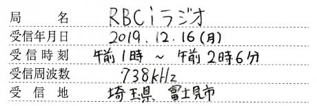Rbc910
