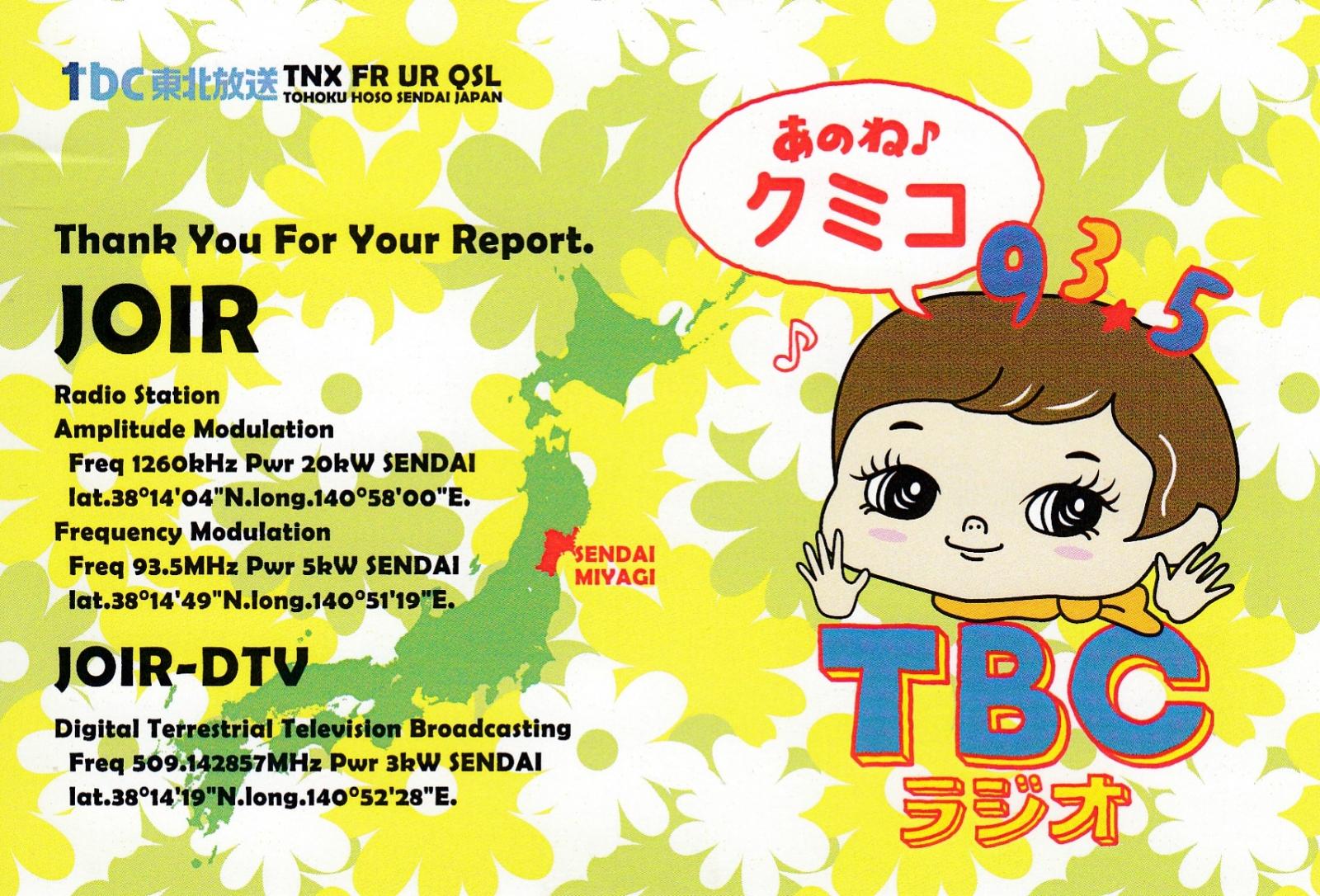 ラジオ tbc